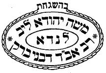 Rabbi Moshe Yehudah Leib Landau