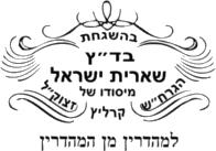 Vaad Hakashrut Badatz She'erit Yisrael